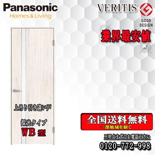 パナソニック VERITIS 引違いドア(上吊り) WB  室内ドア