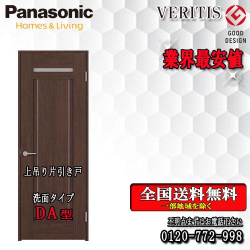 【新品本物】 DA  室内ドア:ソウケン ネット販売部  VERITIS 片引きドア(上吊り) パナソニック-木材・建築資材・設備