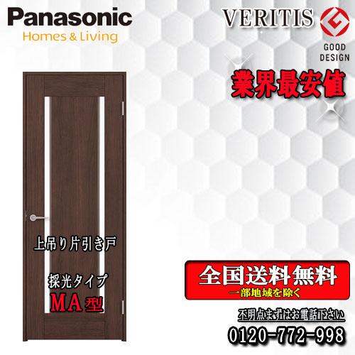 パナソニック VERITIS 片引きドア(上吊り) MA  室内ドア