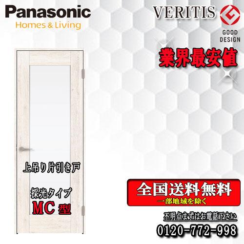 パナソニック VERITIS 片引きドア(上吊り) MC  室内ドア
