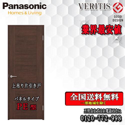 パナソニック VERITIS 片引きドア(上吊り) PE  室内ドア