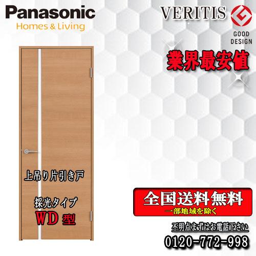 Panasonic 内装建具 業界最安値 代引き不可 パナソニック 評判 定価 横木目 WD 上吊り VERITIS 片引きドア