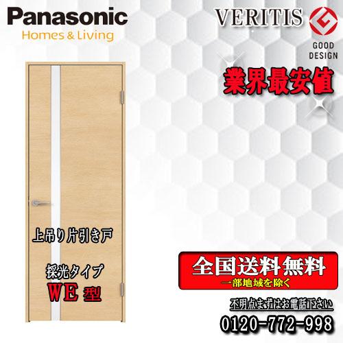【再入荷!】  パナソニック VERITIS 片引きドア(上吊り)  横木目:ソウケン ネット販売部 WE-木材・建築資材・設備