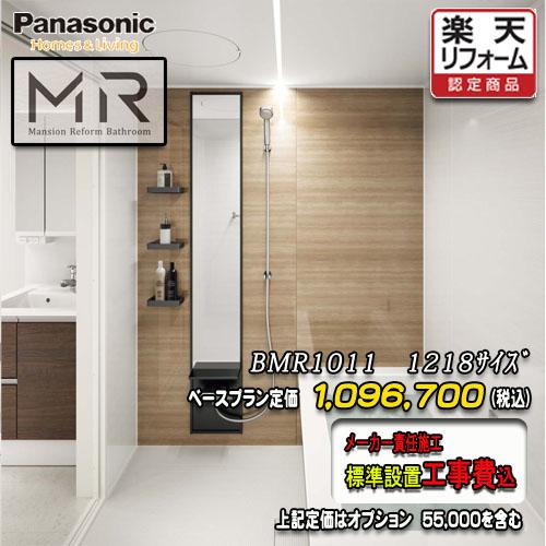Panasonic バスルーム MR マンション用 1218 プランBMR1011 写真セット パナソニック ユニットバス 工事付