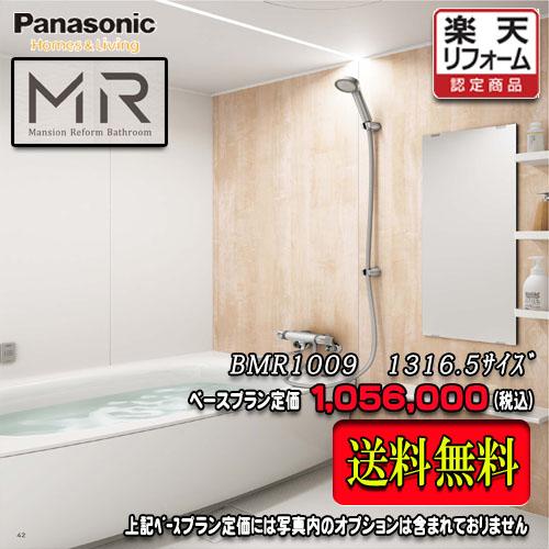 Panasonic ユニットバス MR マンション用 1316.5 プランBMR1009 写真セット パナソニック バスルーム
