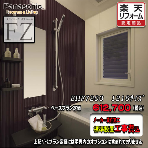 Panasonic バスルーム FZ 1216(0.75坪サイズ) プランBHF7203 写真セット パナソニック ユニットバス 工事付