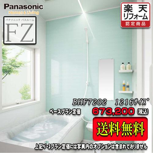 【ギフト】 Panasonic ユニットバス FZ 1216(0.75坪サイズ) プランBHF7202 写真セット 商品のみ 送料無料, アジアンショップ アユタヤ 348c70c2