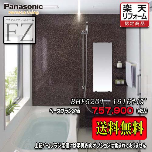 【海外 正規品】 Panasonic ユニットバス FZ 1616(1坪サイズ) プランBHF5201 写真セット 商品のみ 送料無料, 添田町 4087a854
