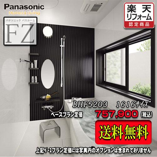 【激安セール】 Panasonic ユニットバス FZ 1616(1坪サイズ) プランBHF5203 写真セット 商品のみ 送料無料, きもの屋 ゆめこもん f580f4fb