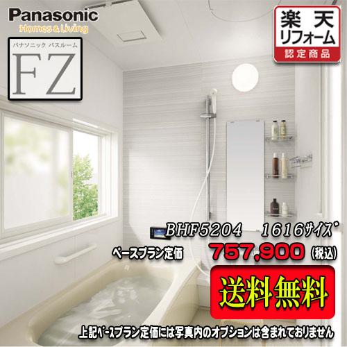 【在庫僅少】 Panasonic ユニットバス FZ 1616(1坪サイズ) プランBHF5204 写真セット 商品のみ 送料無料, ICEFIELD 13181115