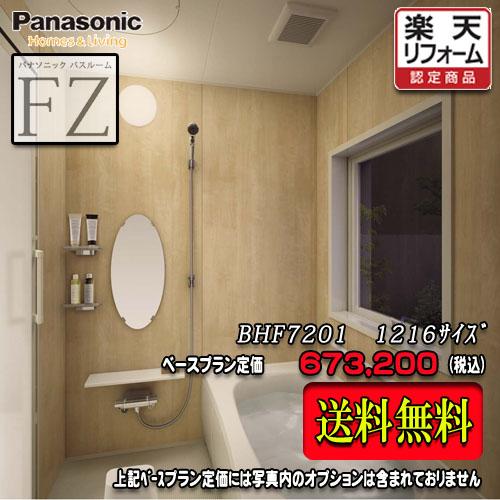 魅力的な価格 Panasonic ユニットバス FZ 1216(0.75坪サイズ) プランBHF7201 写真セット 商品のみ 送料無料, だがしや小町 1bd9baaf