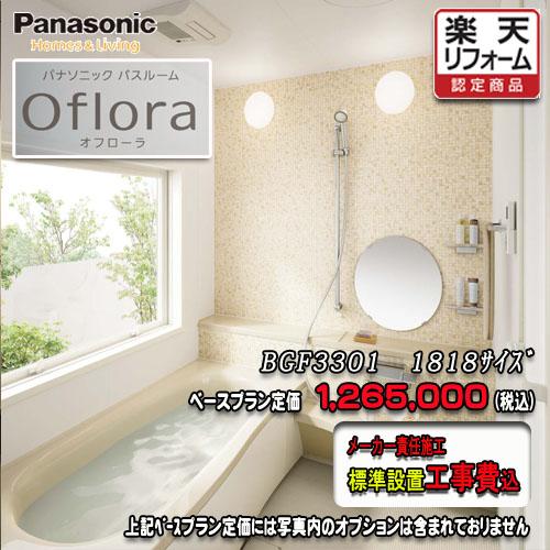 Panasonic バスルーム オフローラ 1818(メーターモジュール) プランBGF3301 写真セット パナソニック ユニットバス 工事付