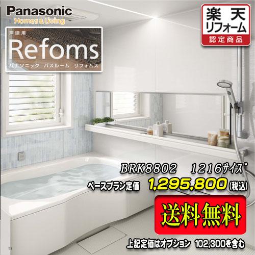 Panasonic ユニットバス Refoms 戸建用 1216(1坪サイズ) プランBRK8802 写真セット パナソニック バスルーム
