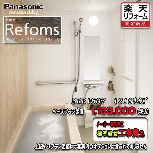 Panasonic バスルーム リフォムス マンション用 1216 プランBRR1807 写真セット パナソニック ユニットバス 工事付