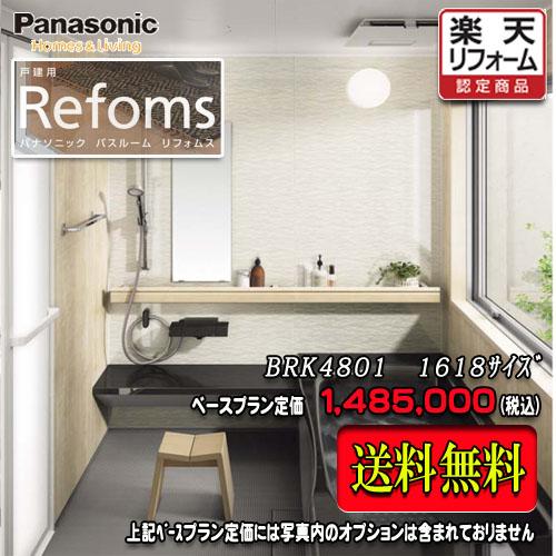 Panasonic ユニットバス Refoms 戸建用 1618(1坪サイズ) プランBRK4801 写真セット  パナソニック バスルーム