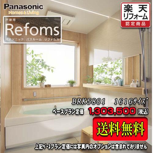 Panasonic ユニットバス Refoms 戸建用 1616(1坪サイズ) プランBRK5801 写真セット  パナソニック バスルーム