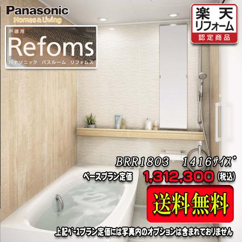 Panasonic ユニットバス Refoms マンション用 1416 プランBRR1803 写真セット  パナソニック バスルーム