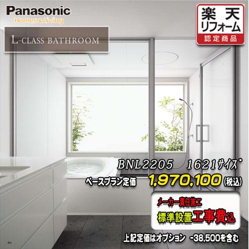 Panasonic バスルーム Lクラス アーキ・スペック 1621(1.25坪サイズ) プランBNL2205 写真セット パナソニック ユニットバス 工事付