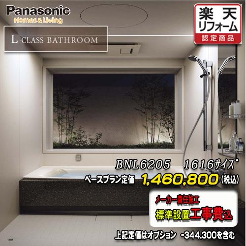 Panasonic バスルーム Lクラス グラリオカウンタータイプ 1616(1坪サイズ) プランBNL6205 写真セット パナソニック ユニットバス 工事付