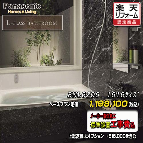 Panasonic バスルーム Lクラス グラリオカウンタータイプ 1616(1坪サイズ) プランBNL6206 写真セット パナソニック ユニットバス 工事付