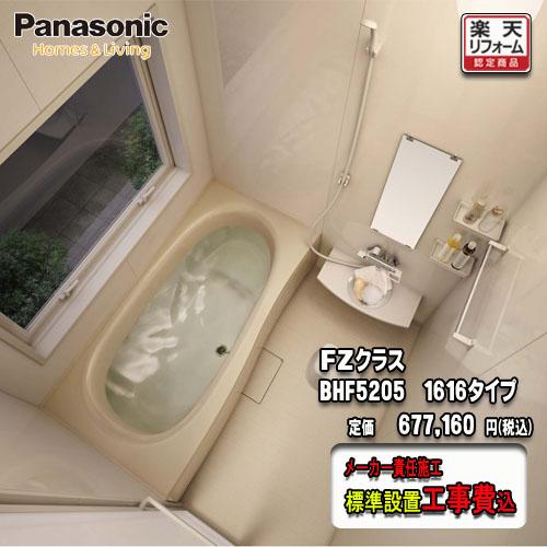 Panasonic ユニットバス FZ 1616(1坪サイズ) プランBHF5205 写真セット パナソニック バスルーム