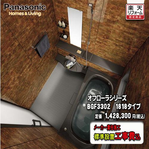 Panasonic ユニットバス Oflora 1621(1.25坪サイズ) プランBGF2303 写真セット パナソニック バスルーム