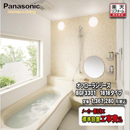 Panasonic ユニットバス Oflora 1818(メーターモジュール) プランBGF3301 写真セット パナソニック バスルーム