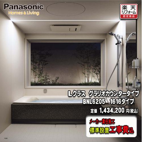 Panasonic ユニットバス L-CLASS グラリオカウンタータイプ 1616(1坪サイズ) プランBNL6205 写真セット パナソニック バスルーム