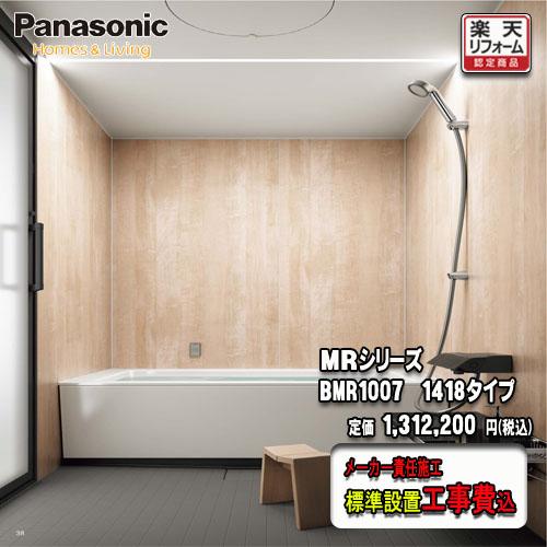 Panasonic ユニットバス MR マンション用 1418 プランBMR1007 写真セット パナソニック バスルーム
