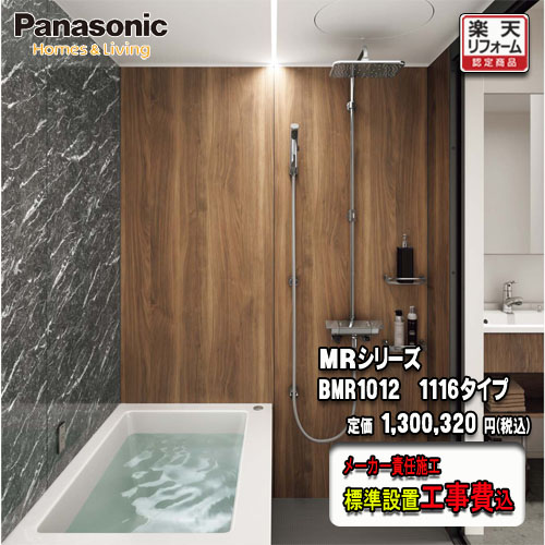 Panasonic ユニットバス MR マンション用 1116 プランBMR1012 写真セット パナソニック バスルーム