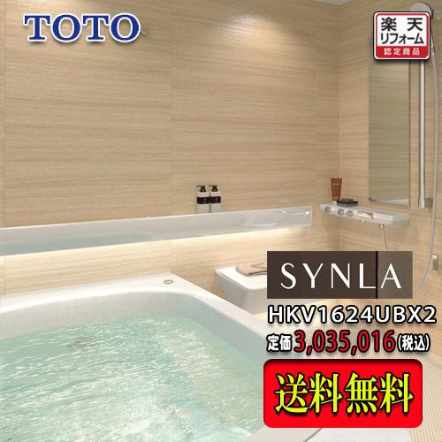 TOTO システムバスルーム シンラ Bタイプ1624 (1.5坪サイズ)HKV1624UBX1 写真セット(商品のみ) ユニットバス