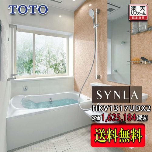 TOTO システムバスルーム シンラ Dタイプ1317 (0.75坪サイズ)HKV1317UDX1 写真セット(商品のみ) ユニットバス