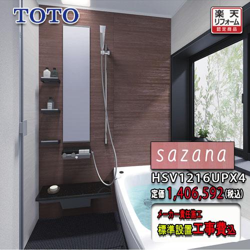 TOTO システムバスルーム サザナ Pタイプ1216(0.75坪サイズ)ダーク系 HSV1216UPX4 写真セット ユニットバス