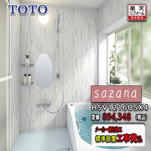 TOTO システムバスルーム サザナ Sタイプ1216(0.75坪サイズ)ホワイト系 HSV1216USX4 写真セット ユニットバス