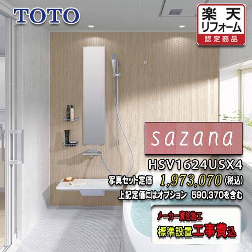 TOTO ユニットバス sazana Sタイプ1624(1.5坪サイズ)ミディアム系 HSV1624USX4 写真セット システムバスルーム