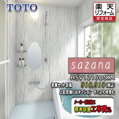 最安値級価格 TOTO ユニットバス sazana Sタイプ1216(0.75坪サイズ)ホワイト系 HSV1216USX4 写真セット システムバスルーム, ブランドイーチョイス 57b926cf