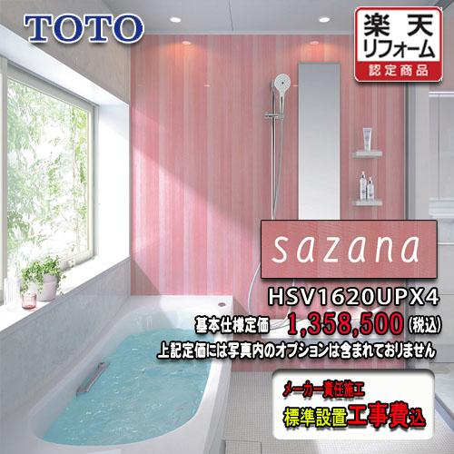 TOTO システムバスルーム サザナ Pタイプ1620(1.25坪サイズ)ライト系 HSV1620UPX4 写真セット ユニットバス