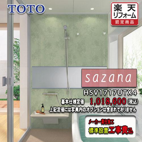 【リフォーム認定商品】TOTOユニットバスオプションは含んでおりません TOTO システムバスルーム サザナ Tタイプ1717(1坪サイズ)ライト系 HSV1717UTX4 写真セット ユニットバス