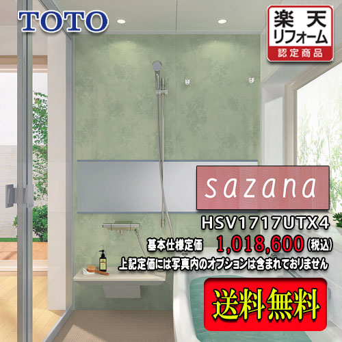 TOTO システムバスルーム サザナ Tタイプ1717(1坪サイズ)ライト系 HSV1717UTX4 写真セット(商品のみ) ユニットバス