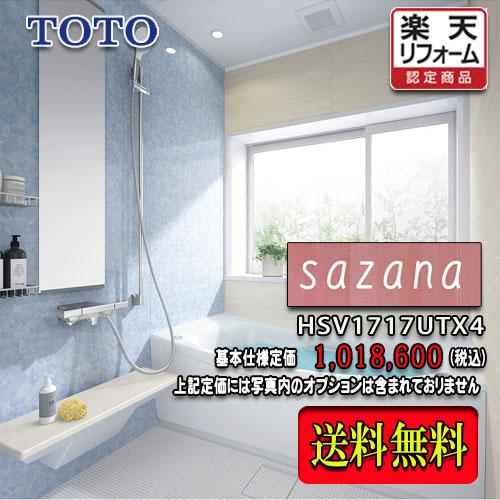 TOTO システムバスルーム サザナ Tタイプ1717(1坪サイズ)ホワイト系 HSV1717UTX4 写真セット(商品のみ) ユニットバス