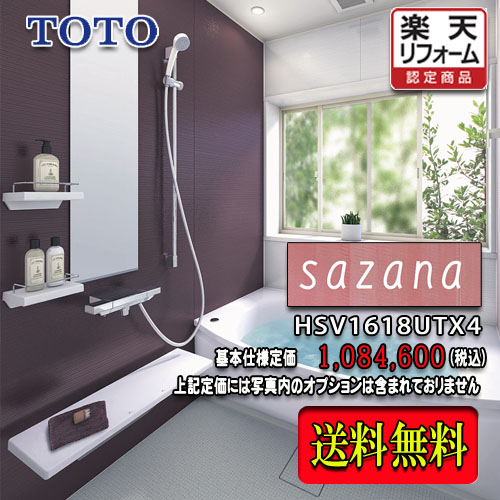 TOTO システムバスルーム サザナ Tタイプ1618(メーターモジュール)ダーク系 HSV1618UTX4 写真セット(商品のみ) ユニットバス
