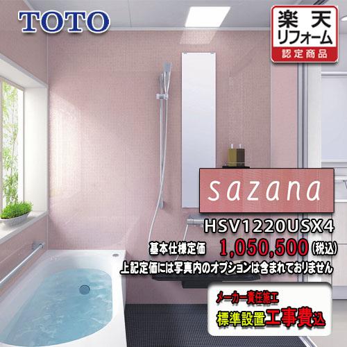 TOTO システムバスルーム サザナ Sタイプ1220(変形1坪サイズ)ホワイト系 HSV1220USX4 写真セット ユニットバス
