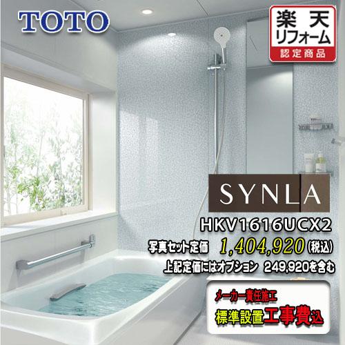 【ご予約品】 TOTO ユニットバス SYNLA Cタイプ1616(1坪サイズ)HKV1616UCX1 写真セット システムバスルーム シンラ, キサラヅシ a0486342