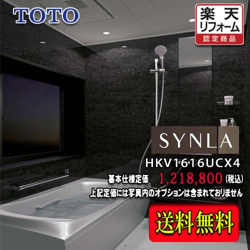 TOTO システムバスルーム シンラ Cタイプ1616(1坪サイズ)HKV1616UCX4 写真セット(商品のみ) ユニットバス