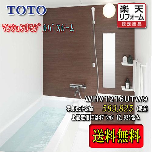 【日本産】 TOTO ユニットバス システムバスルーム WHシリーズ Tタイプ1216 商品のみ WHV1216UTW9 Tタイプ1216 写真セット 商品のみ ユニットバス, くるみゆべしのみよし堂:9da018e1 --- greencard.progsite.com