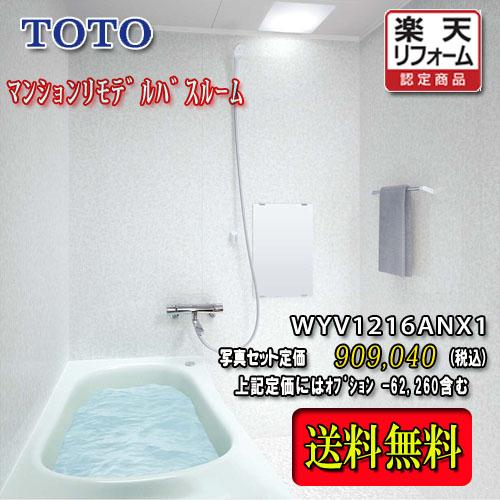 リフォーム認定商品 ユニットバス TOTO WYシリーズ Nタイプ1216A 期間限定送料無料 待望 システムバスルーム ホワイト系 写真セット 商品のみ WYV1216ANX1