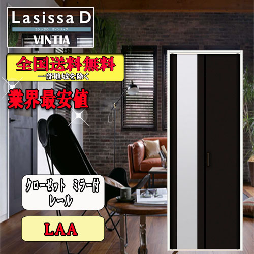 リクシル Lasissa-D ヴィンティア クローゼット折れ戸(2枚) レールタイプミラー付 LAA リクシル ドア