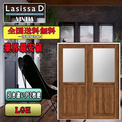 リクシル Lasissa-D ヴィンティア 上吊 引違い戸2枚建  LGH  リクシル ドア