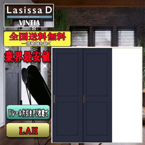 特別オファー ドア:ソウケン ネット販売部  リクシル Lasissa-D ヴィンティア 片引き戸2枚建 LAH ラシッサ LIXIL-木材・建築資材・設備