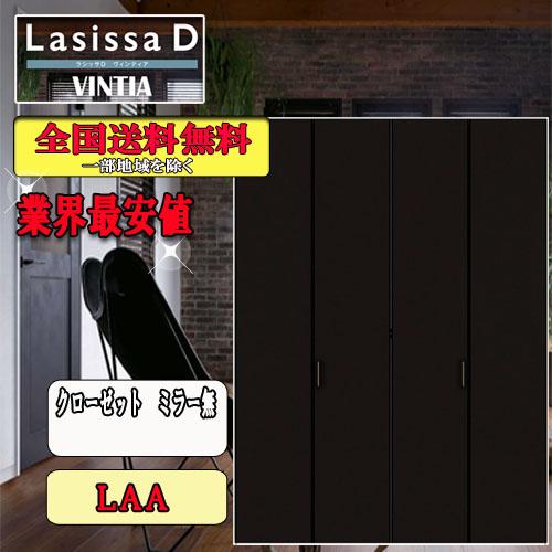 リクシル Lasissa-D ヴィンティア クローゼット折れ戸(4枚) ノンレールミラーなし LAA リクシル ドア
